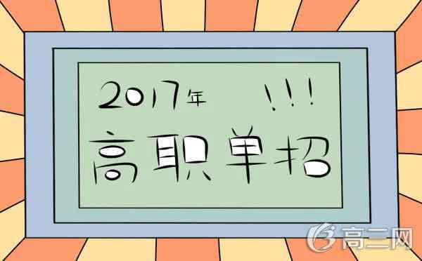 郑州电力高等专科学校单独招生