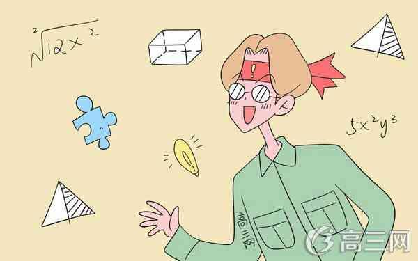 2018高考数学全国一卷|高考数学冲刺复习方法推荐
