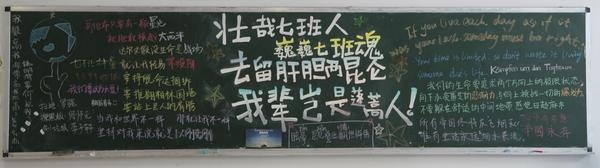 2017高考冲刺黑板报内容图片_高三网
