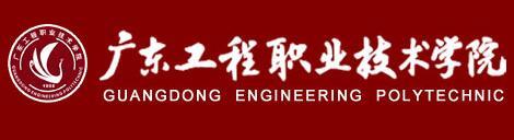 【2017年广东工程职业技术学院自主招生成绩查询】2017年广东工程职业技术学院自主招生成绩查询时间及入口