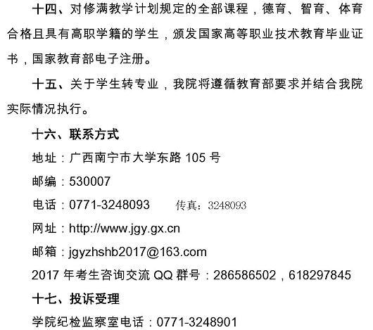 广西经济管理干部学院单独招生简章