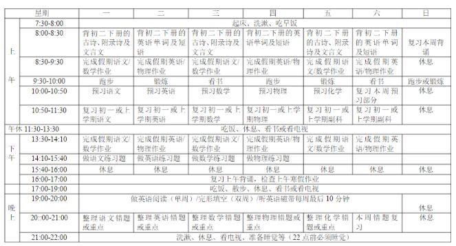 学霸初三的学习作息时间计划表_高三网