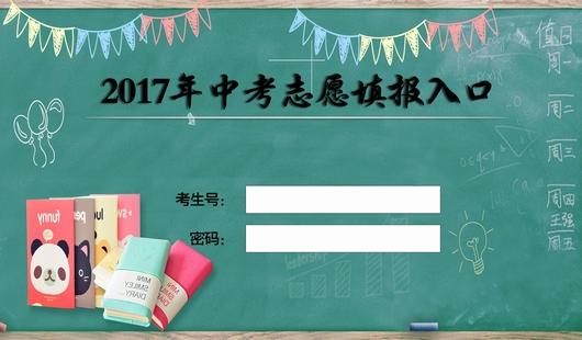2017年泸州中考志愿填报时间及入口_高三网
