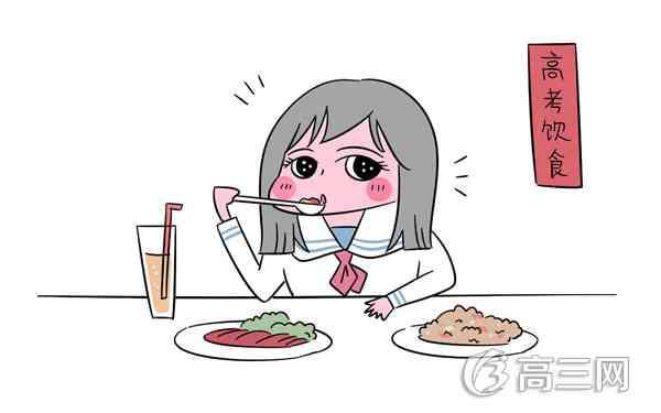 高考之前吃那些营养品