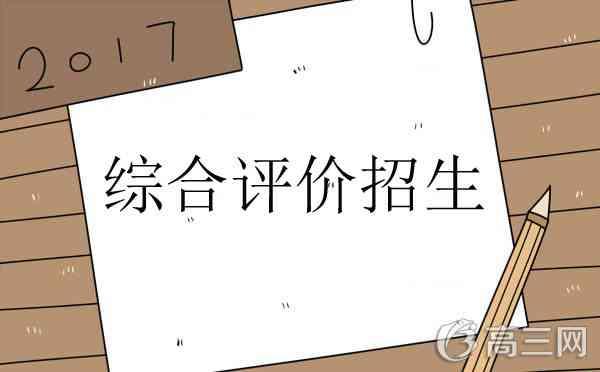 南京工业大学综合评价招生简章
