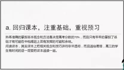 【高考黑马励志故事】高考黑马最后50天,从班级中游杀进浙大!