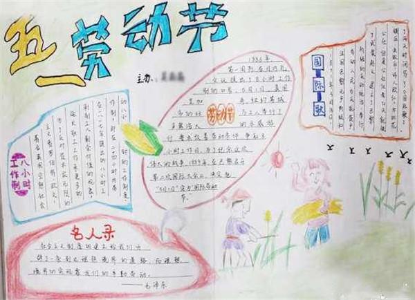 2017劳动节手抄报图片素材大全_高三网