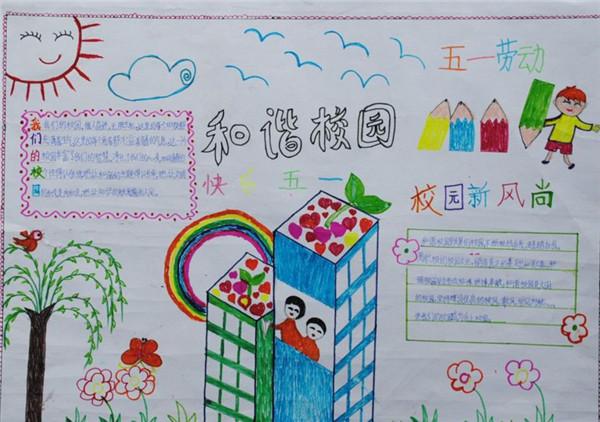 2017劳动节手抄报图片素材大全