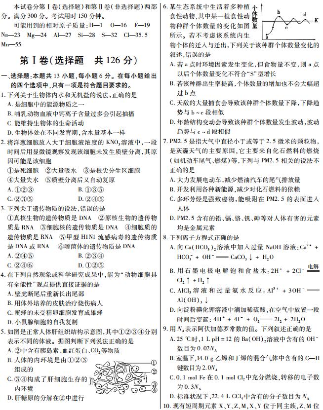 2017高考理综冲刺预测卷及答案_高三网