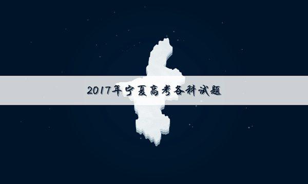 【2018年高考文科数学试题及答案】2017宁夏高考文科数学试题及答案解析