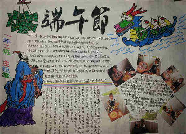端午节与春节、清明节、中秋节并称为中国民间的四大传统节日。自古以来端午节便有划龙舟及食粽等节日活动。自2008年起,端午节被列为国家法定节假日。2006年5月,国务院将其列入首批国家级非物质文化遗产名录;2009年9月,联合国教科文组织正式审议并批准中国端午节列入世界非物质文化遗产,成为中国首个入选世界非遗的节日。端午节马上到了,高三网小编整理了简单的端午节手抄报图片大全,欢迎阅读。   简单的端午节手抄报图片大全
