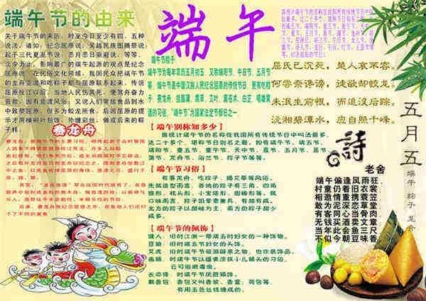 中国端午节列入世界非物质文化遗产,成为中国首个入选世界非遗的节日.