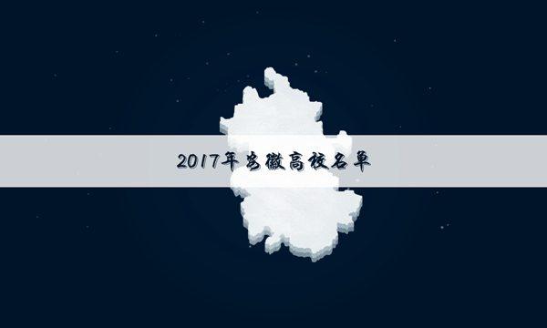985 211大学名单及分数线2017_2017安徽211大学名单排名【教育部完整版】