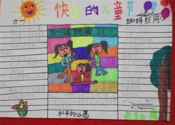 六一儿童节手抄报怎么画