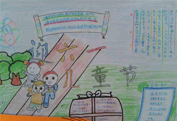 六一儿童节手抄报版式怎么设计