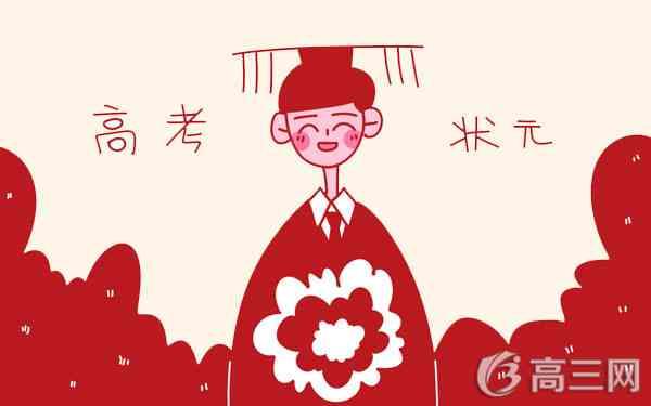 西藏高考文科状元出炉