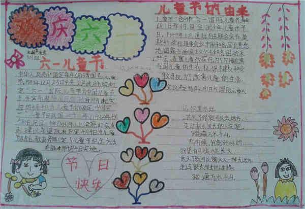 手抄报六一儿童节内容图片