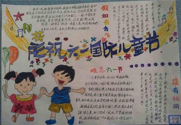 儿童节手抄报的内容图片