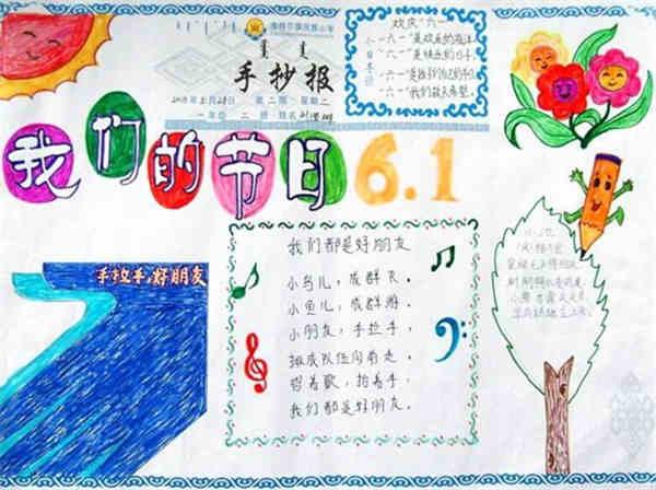 六一儿童节到了,高三网小编整理了有关儿童节的手抄报图片,欢迎阅读.
