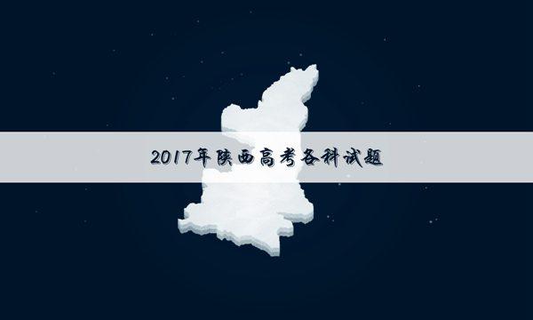 陕西高考语文真题及答案解析