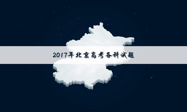 北京高考理科数学真题及答案解析