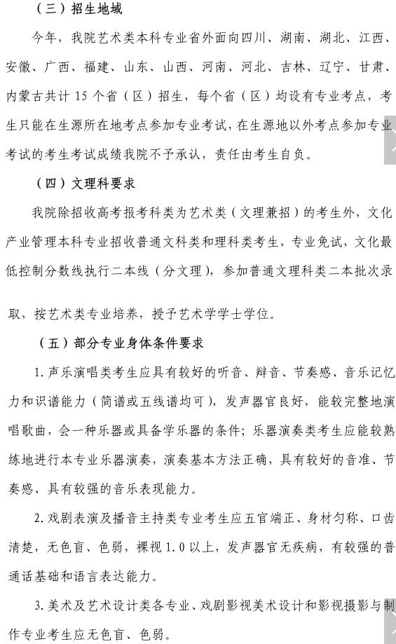 2017云南艺术学院报考条件