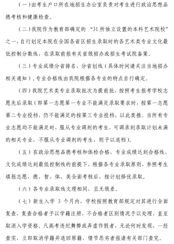 2017云南艺术学政审、体检及录取