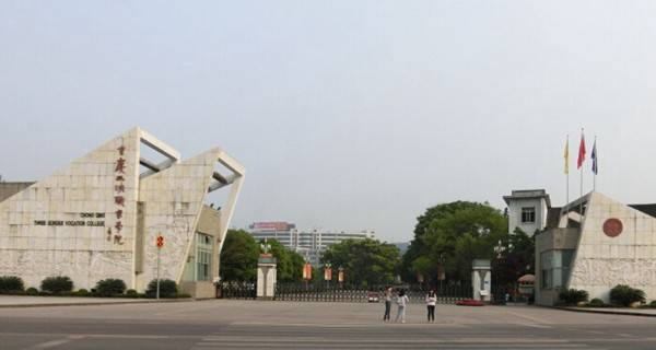 重庆工贸职业技术学院