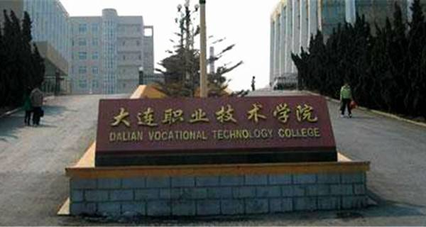 大连职业技术学院