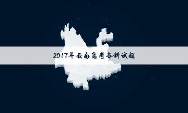 云南高考语文试卷及答案