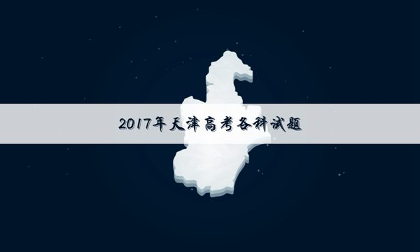 天津高考语文试卷及答案
