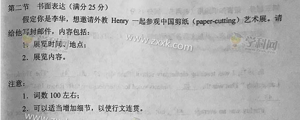 高考英语试题及答案