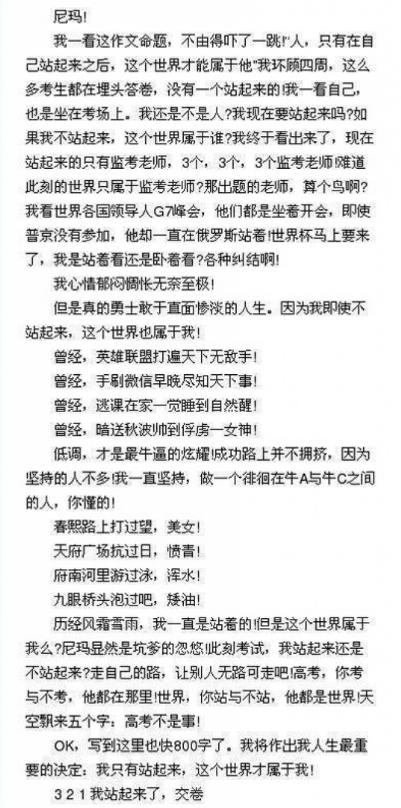 西藏高考零分作文:站不站起来