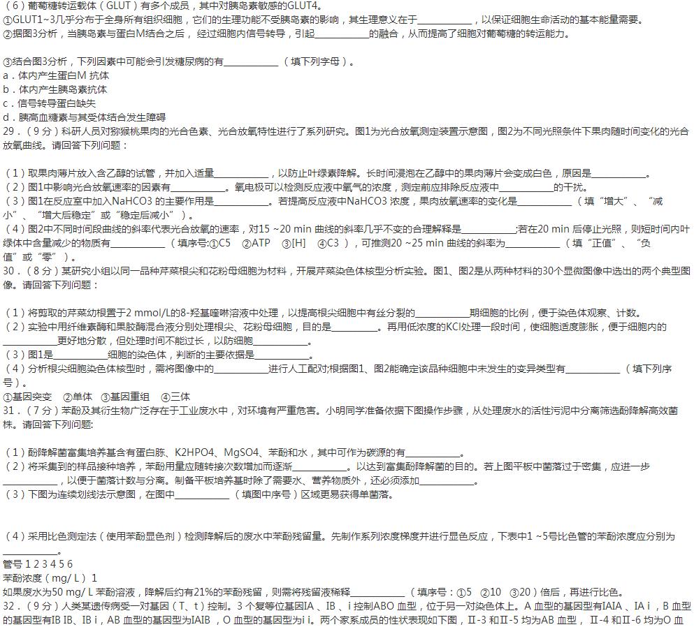 江苏高考生物试题及答案