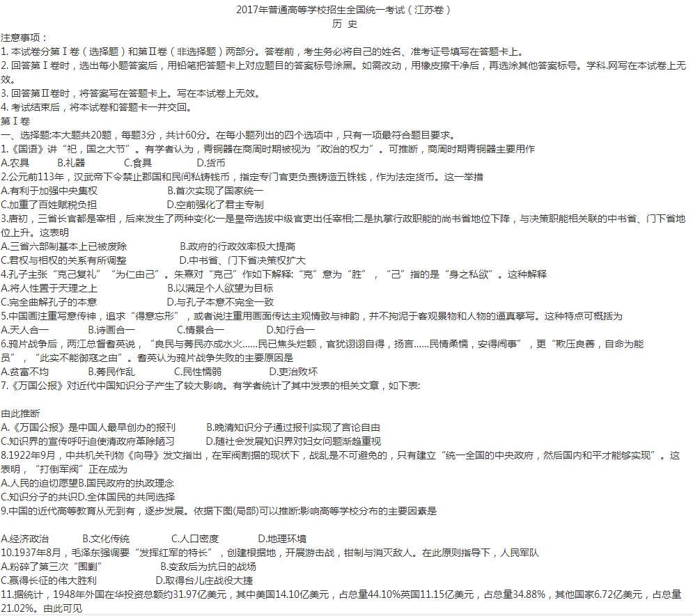 江苏高考历史试题及答案