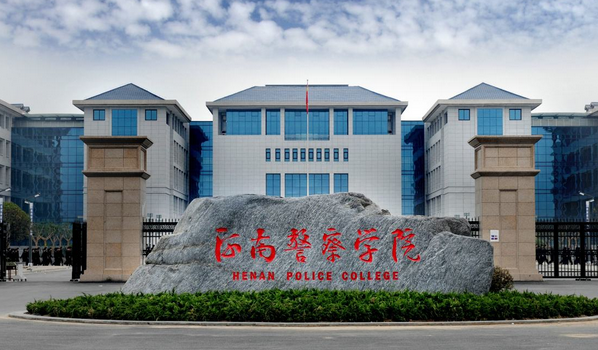 地址:河南省郑州市金水区龙子湖东路1号   2,河南警察学院开封校区
