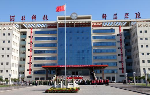 河北科技师范学院有几个校区及校区地址