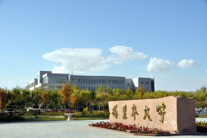 最近有很多考生和家长咨询小编,塔里木大学有几个校区,今年新生会被分配到哪个校区?哪个校区好?等相关问题,下面小编统一回复一下考生们的问题。 塔里木大学有1个校区,塔里木大学本部。  塔里木大学校区及地址 校本部:新疆维吾尔自治区直辖县级行政单位阿拉尔市军垦大道。 根据2014年7月学校官网,学校有4个省级及以上重点实验室(塔里木盆地生物资源保护利用国家重点实验室培育基地、塔里木畜牧科技兵团重点实验室、南疆特色农产品深加工兵团重点实验室、自治区级现代农业工程重点实验室),建立了环塔里木经济发展研究中心、非传