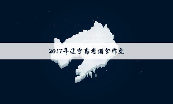 辽宁高考满分作文