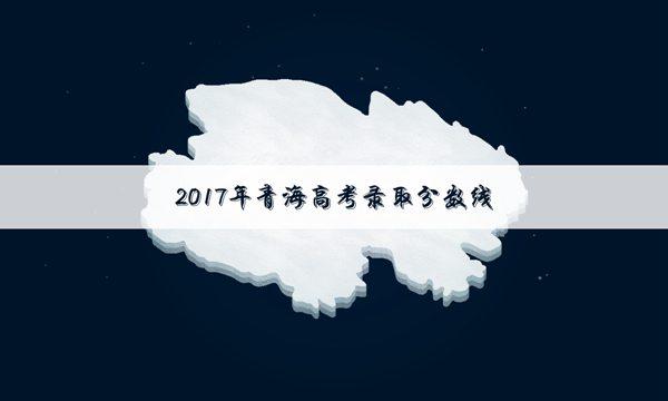 2017青海高考体育类录取分数线公布_高三网