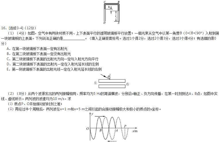 2017海南高考物理试题及答案(高清图片版)