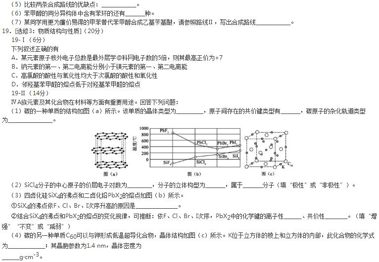 海南高考化学试题及答案