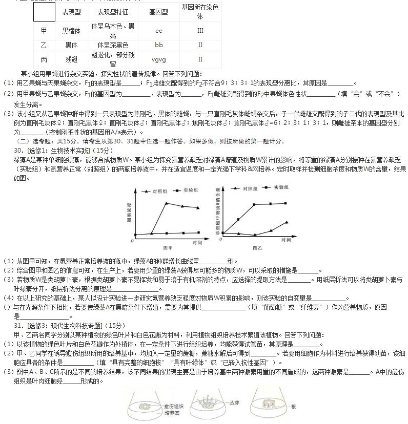 海南高考生物试题及答案