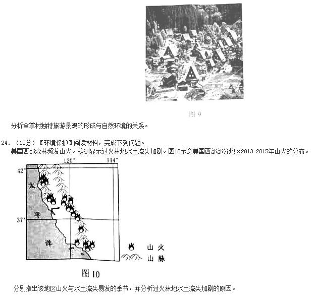 海南高考地理试题及答案