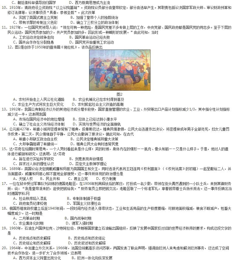 海南高考历史试题及答案
