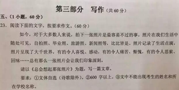 2017广州中考照片初中:《总想起那张作文》题目的女生用内裤过图片
