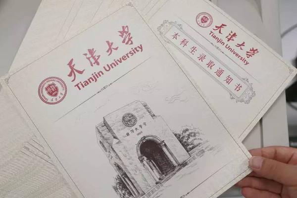 天津大学录取通知书