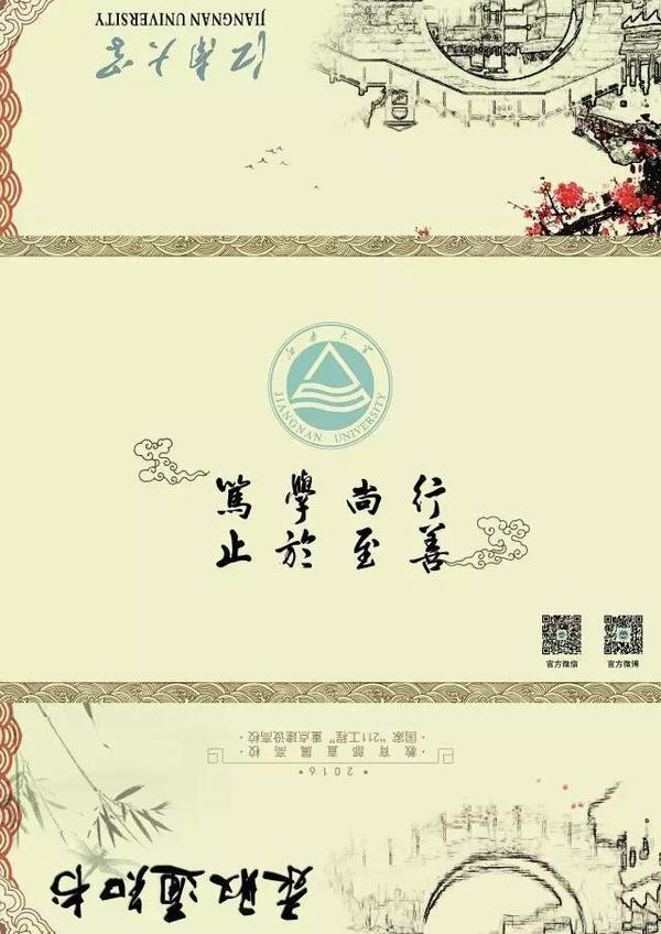 江南大学录取通知书