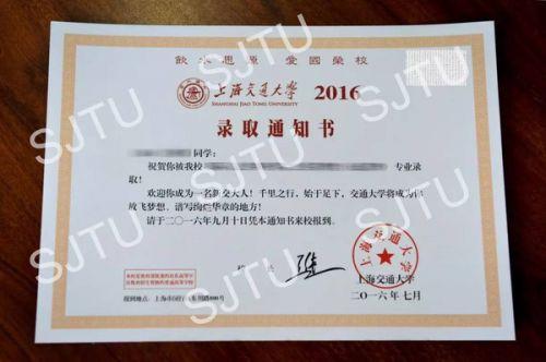 上海交通大学录取通知书