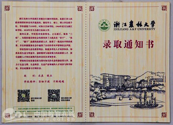 浙江农林大学录取通知书